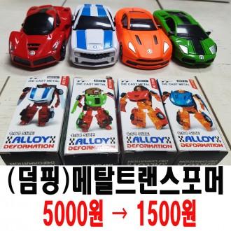 자동차변신로봇/다이캐스팅/카봇/어린이날선물사은품