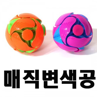 칼라매직공/변색공/아동선물사은품/유치원/어린이집