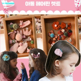 [앙상블] 아동/유아 핀 상자 셋트 10피스/헤어핀/삔