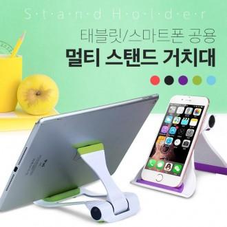 태블릿/스마트폰 겸용 멀티 스탠드 거치대
