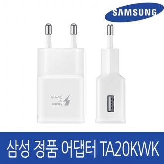 삼성 정품 EP-TA20KWK 갤럭시 S8/ 갤럭시노트8 충전기