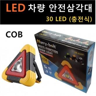 LED 안전삼각대/(충전식)랜턴/HB-6609 캠핑등/차량등