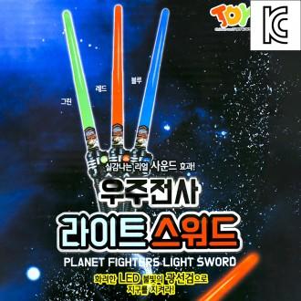 우주전사 라이트 스워드/완구류/장난감칼