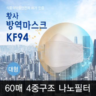 KF94 황사마스크 미세먼지 마스크 대형 30매 편리