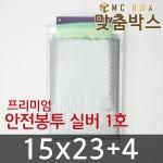 특가 프리미엄 안전봉투 실버1호 (150x230) /250장