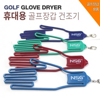 장갑형태를 유지시켜주는 신개념 골프 장갑건조기