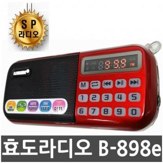 효도라디오 B-898e 휴대용라디오 카세트라디오