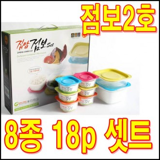 집밥점보2호 선물세트 집밥 전자렌지 밥용기 판촉물