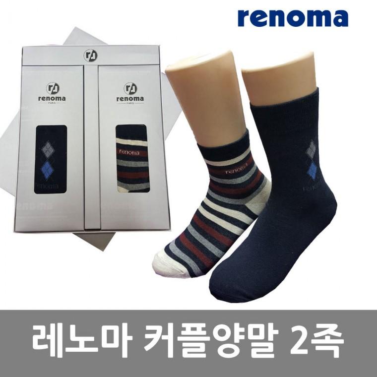 레노마 커플 2족양말세트