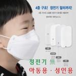 성인용 마스크 KF94 황사마스크 미세먼지 아동용