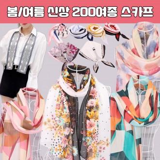 [앙상블] 2019신상 최다품종 봄/여름 스카프/쁘띠