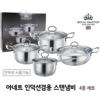 로얄그래프톤 아네트 인덕션겸용 스텐냄비 4종세트