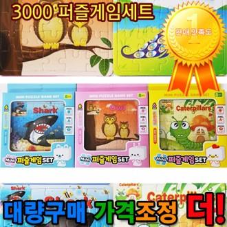 종이퍼즐세트(6PCS) 퍼즐 그림퍼즐