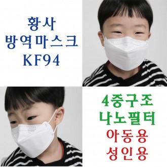 KF94 4중필터 미세먼지 마스크 아동용 30매 국내생산