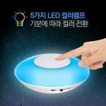 다번다 블루투스 스피커 LED 5컬러램프 3단 밝기조절