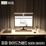 파파 LED와이드스탠드 500S (화이트) / 학습용 사무용