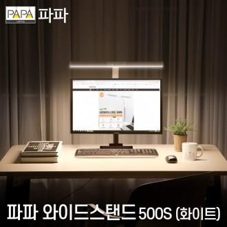 파파 LED와이드스탠드 PA-500S 학습용 사무용 스탠드