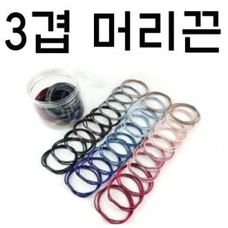 세겹머리끈 30개한통세트/3겹머리끈/통머리끈/대용량