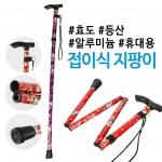 [트랜드뷰] 560/알루미늄 3단 접이식 지팡이/등산스틱