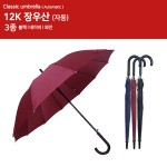 12K 우산/장우산/고급우산/패션우산/블랙우산