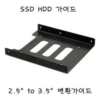 SSD하드 가이드 2.5 to 3.5 SSD가이드 PC용 브라켓