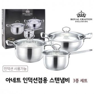 로얄그래프톤 아네트 인덕션겸용 스텐냄비 3종세트