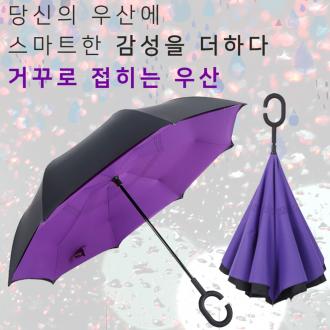 플로키 거꾸로 접는 우산 반대로 우산 C형손잡이우산