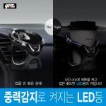 YAC(일본)-중력감지 차량용 LED 컵홀더