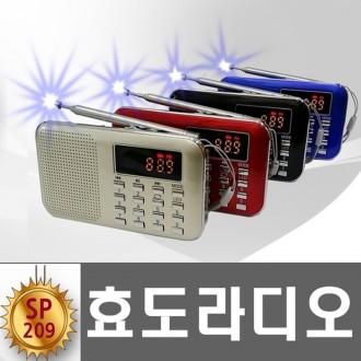 효도라디오 SP-209/효도MP3/후레쉬 기능탑재