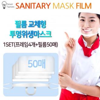 국내산 교체형 투명 위생마스크(프레임4+필름50매)