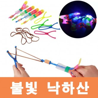 led불빛플라이2종/최저가판매/어린이날선물사은품
