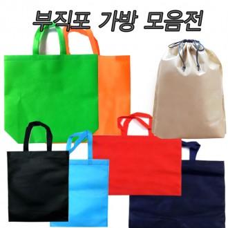 홍보용 판촉용 부직포가방 인쇄가능 보조가방