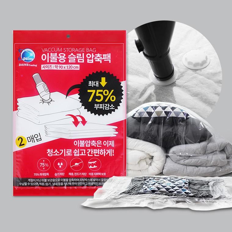 슬림 이불압축팩 2P 의류 진공팩 옷압축팩 여행용