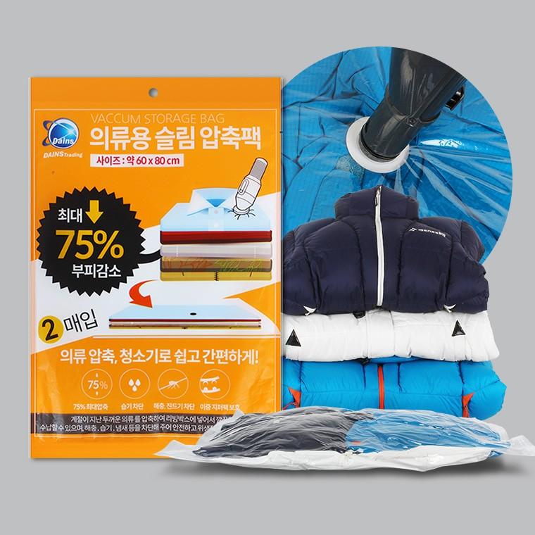 슬림 의류압축팩 2P 옷압축팩 패딩 진공 여행용 겨울