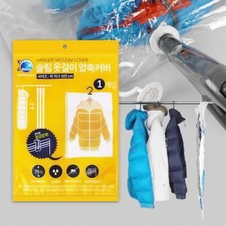 슬림 옷걸이압축팩 진공 패딩 겨울옷 압축비닐 의류