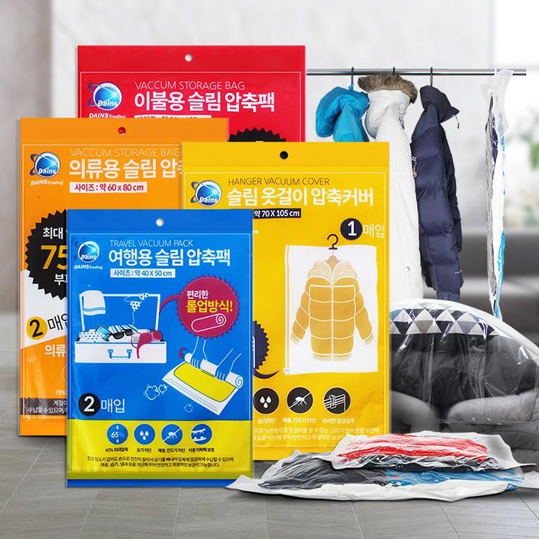 이불압축팩 의류 진공 여행용 진공팩 패딩 옷압축비닐