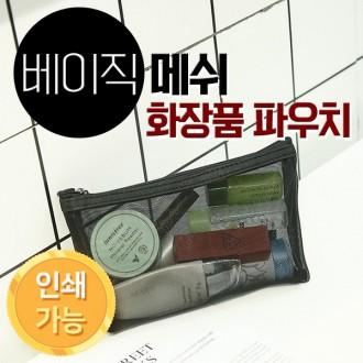 [착한사은품] BB02 베이직 메쉬 화장품 파우치/인쇄가능