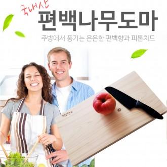 국산 NEW편백나무 도마 손잡이도마 피톤치드 편백 주