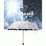 자외선차단 암막 양우산/미니우산/미니양산/3단/UV