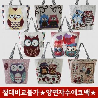 [아가페]BA2678 동글부엉이에코백/에코백/숄더백/가방