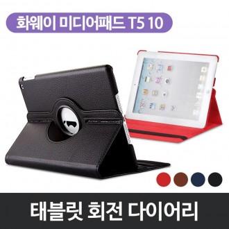 화웨이 미디어패드 T5 10 태블릿 회전다이어리