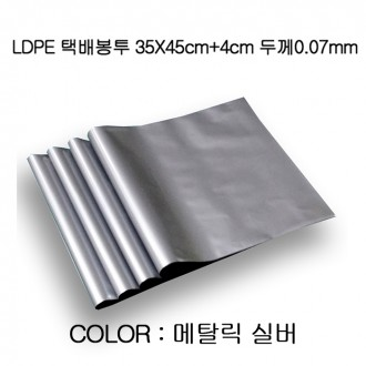 소량 튼튼한 LDPE 택배봉투 35X45cm +4cm 10장