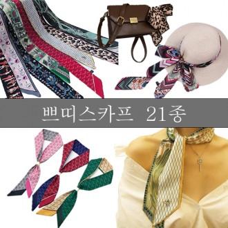 스카프/트윌리/쁘띠스카프/머플러/헤어밴드 23종