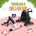 다이어트/운동기구/복근/운동/가정용 미니 실내사이클