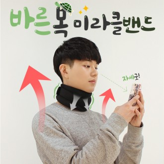 바른 목 미라클 밴드/보호대/고급형
