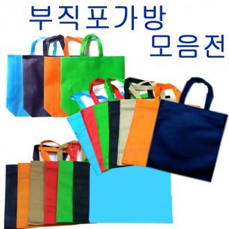 부직포가방 가로형 일반형 마트형 의류가방 쇼핑백 장바구니 비닐대용