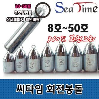 씨타임 친환경 회전봉돌 다운샷 낚시 원투 고리 추