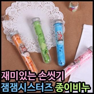 비누 1000비누 쿠키비누 잼잼 시스터즈 종이비누