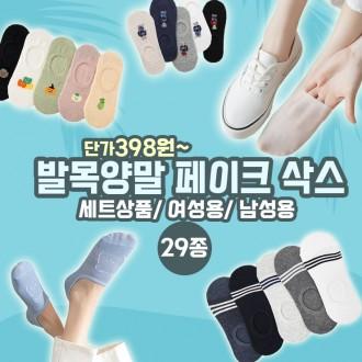 [new] 신상 발목양말12종 여성양말 남성양말 덧신 페이크삭스 여름양말 사은품 판촉