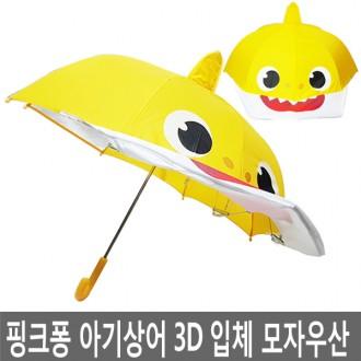 핑크퐁 아기상어 47페이스 입체 모자우산 어린이 우산